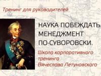 """Тренинг """"Наука побеждать"""""""