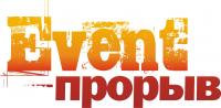 IX Межрегиональный Фестиваль индустрии событий Event-Прорыв