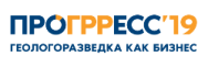 """Научно-практическая конференция """"ПроГРРесс 2019: Геологоразведка как бизнес"""""""