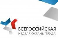 Всероссийская неделя охраны труда 2020