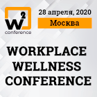 W2 conference Moscow