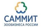 Саммит зообизнеса России 2020
