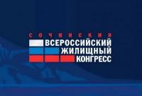 Сочинский Всероссийский жилищный конгресс 2020