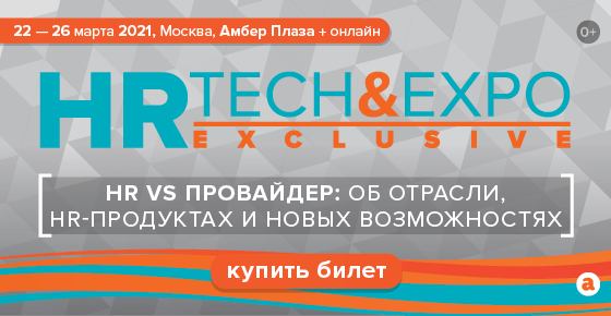 HR Tech&Expo Exclusive в марте!