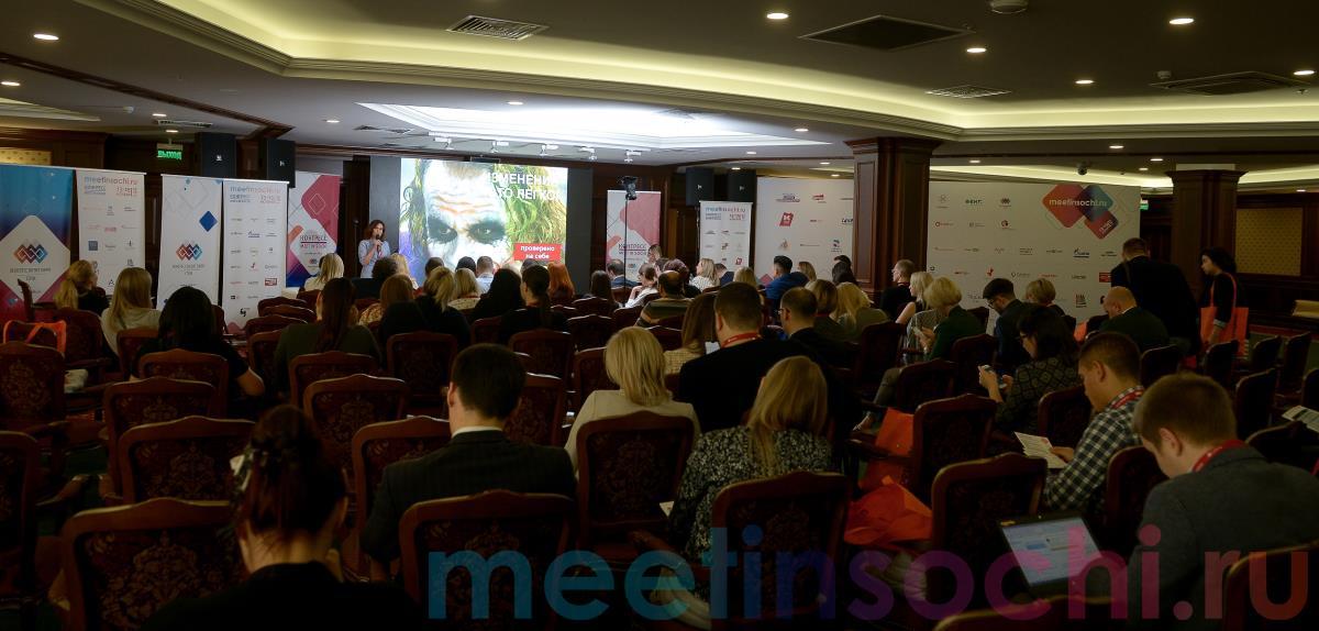 ИТОГИ Конгресса MEET IN SOCHI 13-15 ноября
