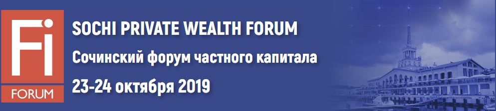 Форум частного капитала