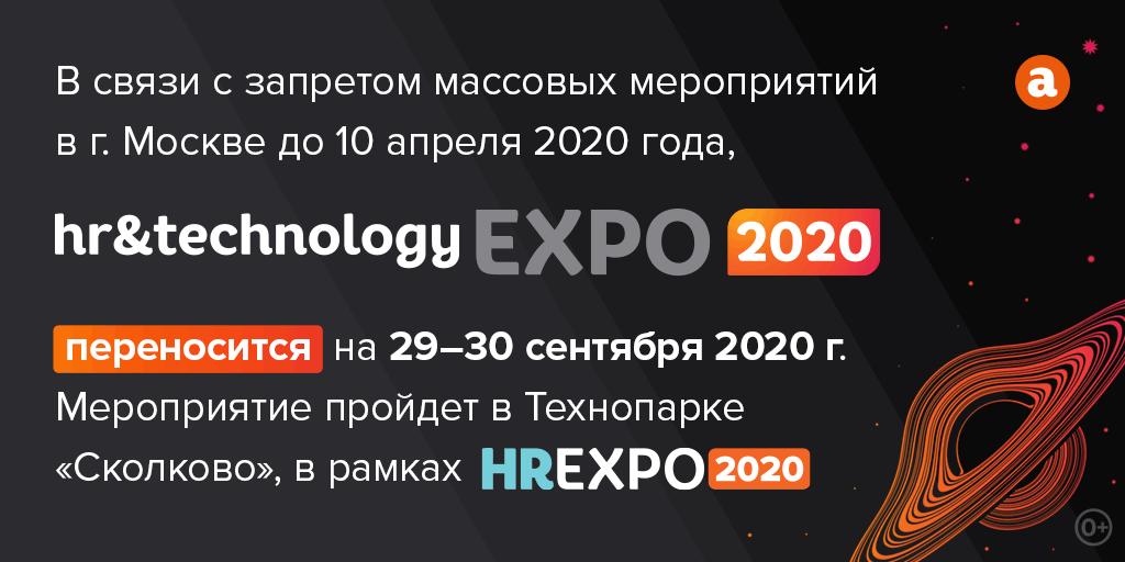 HR&Technology EXPO 2020 переносится на сентябрь